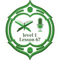 Lesson67 level1 including verses by برنامج مُدَّكِر